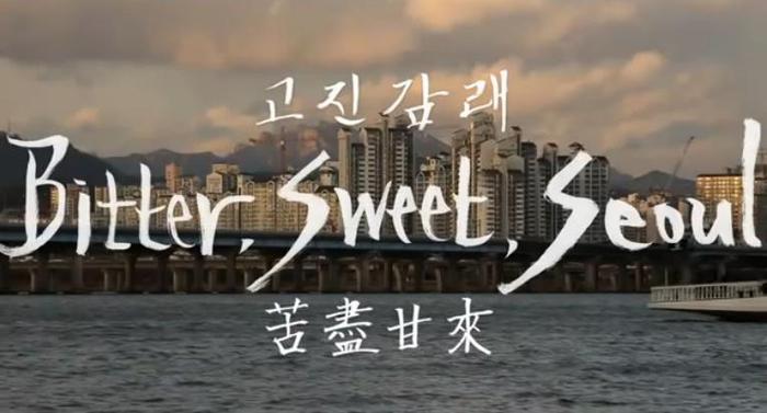Bitter_Sweet_Seoul_01