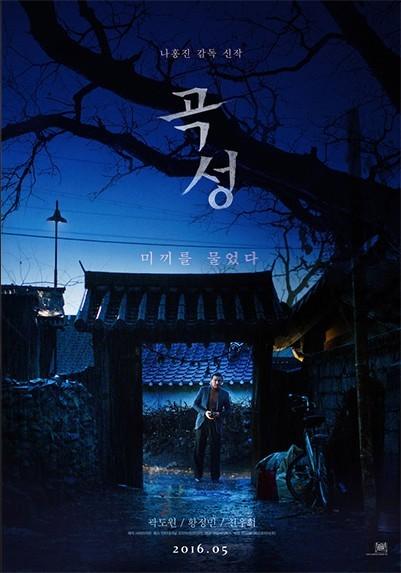 THE WAILING de Na Hong-Jin 2